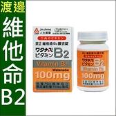 【10194568】(10194568)(人生製藥) 渡邊維他命B2膜衣錠60粒