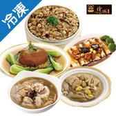 【預購】饗城鼠年樂活蔬食組/套【1/13陸續出貨】【愛買冷凍】
