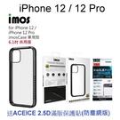 送滿版玻璃【iMos】美國軍規認證雙料防震保護殼 iPhone 12 / 12 Pro (6.1吋)