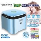 【Fujitek 富士電通】負離子兩用空氣清淨機(FT-AP08)
