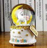 水晶球音樂盒音樂盒帶雪花可發光天空之城生日禮物女生兒童女孩 潮流前線