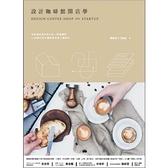 設計咖啡館開店學(首席餐飲設計師與第一營運顧問14堂