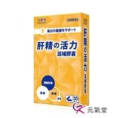 元氣堂 肝精PLUS活力膠囊(30粒/盒)