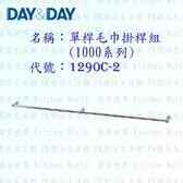 【PK廚浴生活館】 高雄 Day&Day 日日 不鏽鋼衛浴配件 1290C-2 90cm 單桿毛巾掛桿組(1000系列)