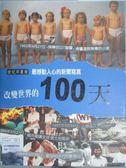 【書寶二手書T1/歷史_YCL】改變世界的100天_朱雅麗