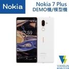 Nokia 7 Plus 6吋 DEMO機/模型機/展示機/手機模型【葳訊數位生活館】