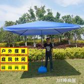 戶外遮陽傘擺地攤太陽傘大號庭院四方傘3米長方形雨棚沙灘大雨傘qm    JSY時尚屋