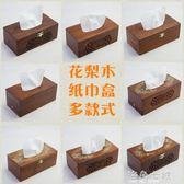 紙巾盒越南 花梨木紙巾盒 翻蓋雕花抽紙盒復古紙巾盒雕刻LOGO廣告紙巾盒 海角七號