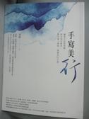 【書寶二手書T9/藝術_YGM】手寫美行 : 鋼筆字冠軍葉曄,最實用的行書_葉曄