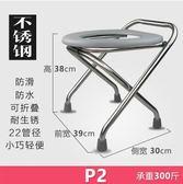 可折疊老人坐便椅孕婦坐便器不銹鋼  主圖款【高38cm】