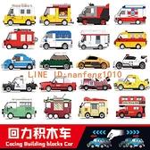 樂高汽車積木兒童拼裝益智玩具回力車模型幼稚園小禮物【白嶼家居】