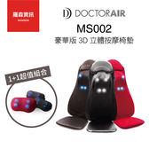 【贈按摩枕】DOCTORAIR MS-002 3D 頂級立體按摩椅墊 紓壓椅 按摩枕 按摩球 舒壓 升級版 保固一年