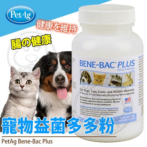 【培菓寵物48H出貨】美國貝克PetAg 寵物益菌多多粉Plus(粉狀)128gA5104(益生菌腸胃保健犬貓兔)