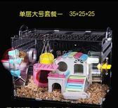倉鼠籠 子雙層超大透明別墅金絲熊玩具用品套餐大小城堡 俏女孩