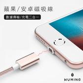 快充 磁吸 充電線 含轉接頭 蘋果 安卓 Micro USB iPhone7 6S Plus R9S F1 S7 Note5 J7 J5 J2 A8 XA Z5 『無名』 K11102