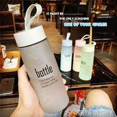 塑料隨手杯英文bottle情侶磨砂水瓶簡約男女學生提繩便攜隨手水杯子 全館免運