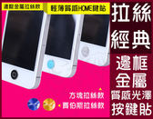 Apple iPhone 4 / 4S / 5 賈柏斯拉絲款【A-APL-H03】HOME鍵貼 按鈕貼 不挑款 39元 Alice3C
