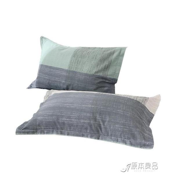 枕套 枕套一對裝網紅款48x74cmins風單人枕芯套枕頭套【快速出貨】
