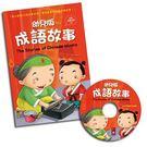 【TwinS伯澄】風車童書-幼兒版成語故事(全彩精裝本、附CD)