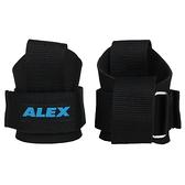 ALEX 護腕助力帶(一雙 台灣製 重量訓練 健身 硬舉 舉重 蹲舉 抓舉 健力 免運 ≡排汗專家≡