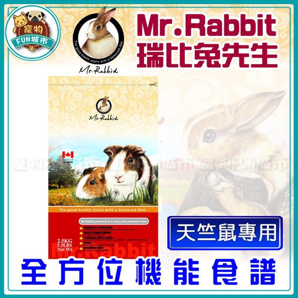 寵物FUN城市~*Mr.Rabbit 瑞比兔先生-全方位機能食譜(天竺鼠專用)2.5kg  (RB004,天竺鼠飼料)