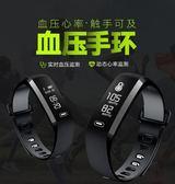 交換禮物 智慧手環   測血氧 睡眠 監測 健康手錶防水計步智慧手環 現貨