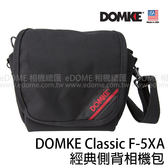 DOMKE Classic F-5XA 黑色 經典側背相機包 (24期0利率 免運 華曜貿易公司貨) 美國製 700-51B