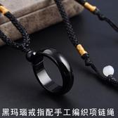 項鍊男個性日韓潮人時尚黑瑪瑙戒指掛墜 吊墜子