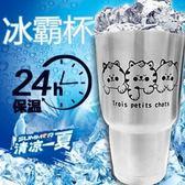 三隻小貓 304鏽鋼  冰霸杯 保溫24小時 保溫杯 水壺 熱水壺 星巴克 隨身瓶 冰霸杯 杯子 生日