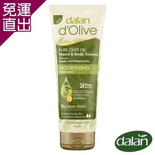 土耳其dalan 頂級橄欖油特潤深層滋養修護霜 250ml【免運直出】