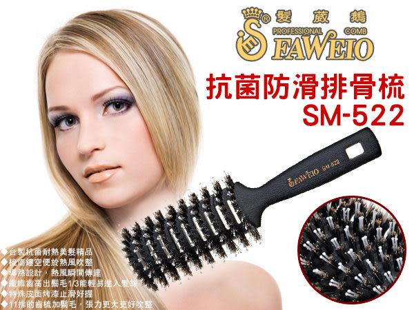 百臨 SM-522抗菌防滑專業鬃毛排骨梳 ~ 台灣製造