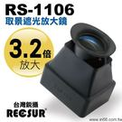 RECSUR 銳攝 RS-1106 取景遮光照放大鏡 【英連公司貨】