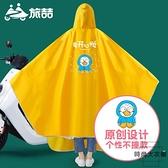 電動電瓶摩托車雨衣長款全身防暴雨單人時尚加大加厚雨披【時尚大衣櫥】