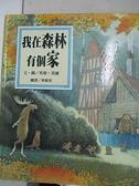 【書寶二手書T1/少年童書_EIH】我在森林有個家_英格.莫爾