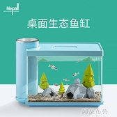魚缸 小型魚缸生態桌面水族箱客廳辦公免換水迷你創意自循環玻璃金魚缸 MKS阿薩布魯