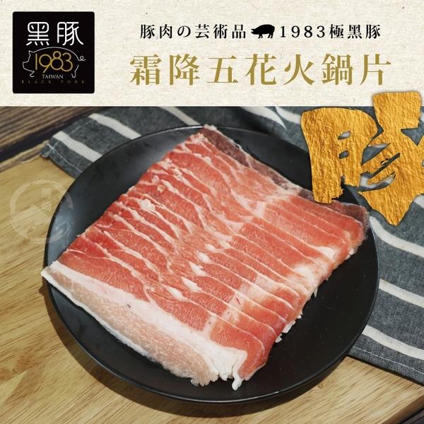 【超值免運】台灣神農1983極黑豚-霜降五花火鍋肉片4盒組(200公克/1盒)