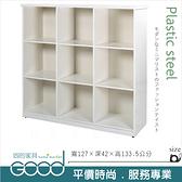 《固的家具GOOD》191-05-AX (塑鋼材質)4.2尺九格置物櫃-白色【雙北市含搬運組裝】