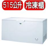 SANLUX台灣三洋【SCF-515W】515公升冷凍櫃 優質家電*預購*