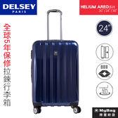 DELSEY 行李箱 HELIUM AREO系列 24吋 藍色 PC亮面拉鍊硬殼行李箱 400076820-02 MyBag得意時袋
