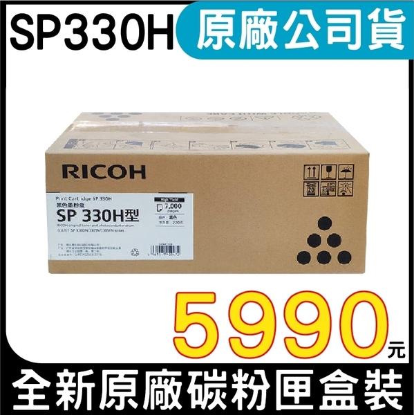 RICOH SP 330H 原廠黑色碳粉匣 適用SP 330SFN SP 330DN