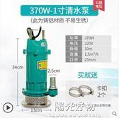 潛水泵家用抽水220V高揚程泥漿抽水機泵小型化糞池抽糞排污水泵 220V NMS陽光好物