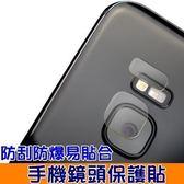 三星手機鏡頭鋼化膜 Note5/S7edge/S8/S8+/Note8/Note9/S9/S9+高清防刮花鏡頭貼