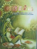 【書寶二手書T7/少年童書_ZJQ】悅讀真幸福
