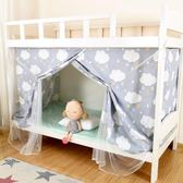 宿舍雙層蚊帳床簾物理遮光宿舍床幔上鋪下鋪寢室單人學生兩用蚊帳