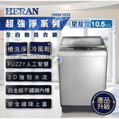 (含基本安裝)HERAN禾聯超強淨10.5KG全自動洗衣機 HWM-1033
