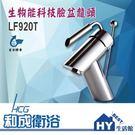 HCG 和成 LF920T 生物能科技臉...