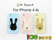 iae創百市集【Le Sucre砂糖兔】蘋果iPhone4 4s 專用手機殼 手機保護套