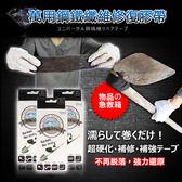 Effect 萬用鋼鐵纖維修復膠帶-4入組(手套*2+修復帶*2)