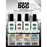 URBAN城市 精緻香水噴劑 多種香味選擇 50ml 亞洲寵物保養型香水 (持久留香)