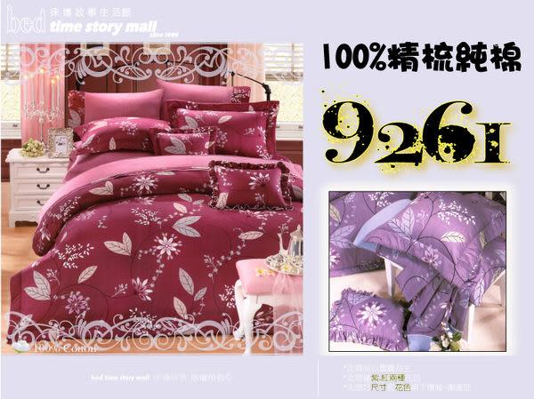 床邊故事+台灣製 貴氣雅緻[9261 紅/紫]秀士精梳純棉 單人3.5尺 薄床包枕套組